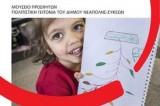 Έκθεση προσφυγόπουλων στην Πολιτιστική Γειτονιά του δήμου Νεάπολης-Συκεών