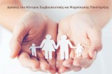 Ο Δήμος Πεύκης σε «ανοιχτή γραμμή υποστήριξης των οικογενειών και Δημοτών