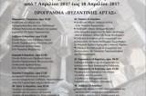 Ξεκίνησαν οι εκδηλώσεις «Βυζαντινή Άρτα»