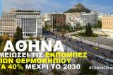 Η Αθήνα η πρώτη ελληνική πόλη  με ολοκληρωμένο σχέδιο προσαρμογής στην κλιματική αλλαγή