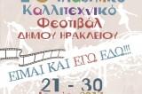 Ξεκινά το 1ο Μαθητικό Καλλιτεχνικό Φεστιβάλ Ηρακλείου