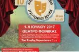 Διαδημοτικό Φεστιβάλ Ερασιτεχνικού Θεάτρου στο Περιστέρι