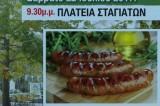 Γιορτές για τη διατήρηση της παράδοσης  και των τοπικών προϊόντων στο Βόλο