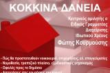 Για τα κόκκινα δάνεια ενημερώνει  ο Δήμος Ηρακλείου Αττικής