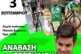 Ποδηλατικός αγώνας στην Άμφισσα