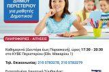 Ξεκίνησαν οι εγγραφές στα Κέντρα Μελέτης Δήμου Περιστερίου