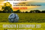 Διήμερο Ποδοσφαιρικό Τουρνουά Ιονίων Νήσων στη  Λευκάδα