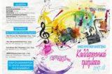 Καλλιτεχνικά τμήματα για όλους στο Δήμο Κερατσινίου