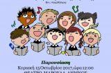 Παιδική-νεανική χορωδία στη Λήμνο