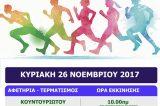 «Τρέχουν » την Κυριακή 26 του μηνός στο Ηράκλειο Αττικής