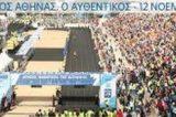 Δεκάδες χιλιάδες στον 35ο Αυθεντικό Μαραθώνιο της Αθήνας