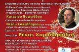 Με συναυλία ανάβει το Χριστουγεννιάτικο δένδρο η Πεύκη