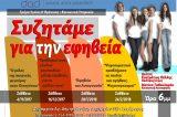 Κύκλος διαλέξεων για την εφηβεία και τους γονείς στο δήμο Αγ. Δημητρίου