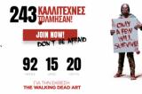 Συνεργασία δήμου Αθήνας με το σήριαλ …«The Walking Dead »!