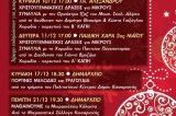Χριστούγεννα με εκδηλώσεις στην Καισαριανή