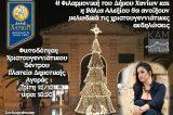 Απόψε φωταγωγείται το χριστουγεννιάτικο δένδρο των Χανίων