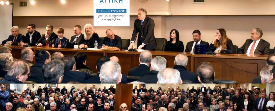 Ευρεία συσπείρωση στην υποψηφιότητα Σγουρού στην Αττική .Ξεκίνησε τον αγώνα με μαζικότατη συγκέντρωση