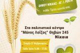 Λαική Αγορά βιολογικών προιόντων σε Νίκαια Ρέντη