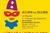 Ξεκινούν οι αποκριάτικες εκδηλώσεις σε Ελευσίνα-Μάνδρα