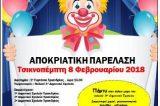 Μεγάλη αποκριάτικη εκδήλωση την Τσικνοπέμπτη στη Θεσσαλονίκη