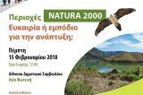 «Περιοχές NATURA 2000: Ευκαιρία ή εμπόδιο για την ανάπτυξη;» θέμα ημερίδας στο Δήμο Αμαρίου