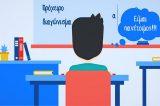 Πρωτοποριακό εκπαιδευτικό σύστημα στο «Κοινωνικό Φροντιστήριο» Αργυρούπολης
