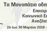 Και φέτος τα «Μονοπάτια Επιχειρηματικότητας» στη Θεσσαλονίκη