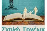 Νέες θεματικές συναντήσεις στη Σχολή Γονέων Βριλησσίων