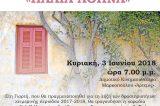 Γιορτή στο Μαρκόπουλο με θέμα «Παλιά Αθήνα»