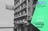 Το άνοιγμα κλειστών καταστημάτων χρηματοδοτεί με 1 εκατ. ευρώ ο δήμος Αθηναίων