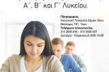 Θερινά τμήματα προετοιμασίας για όλες τις τάξεις του Λυκείου στο Κοινωνικό Φροντιστήριο του Δήμου Ιλίου
