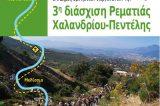 Την Κυριακή η 3η Διάσχιση της Ρεματιάς Πεντέλης – Χαλανδρίου