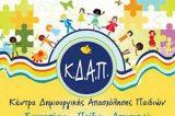 Ολοκληρώνεται η υποβολή αιτήσεων για τα ΚΔΑΠ του δήμου Αθηναίων