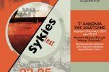 Στην «Πόλη των Φαντασμάτων» μας ταξιδεύει το φετινό SykiesFest του δήμου Νεάπολης-Συκεών