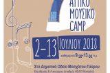 Συνεχίζεται το 7ο Αττικό ΜουσικόCampστο Δημοτικό Ωδείο Μοσχάτου-Ταύρου