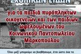 Αλληλέγγυα σε οικονομικά ανήμπορους μαθητές η κοινωνία του Μαρκοπούλου