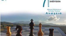 Ξεκινά το διεθνές τουρνουά σκακιού στα Ανώγεια