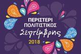 Ξεκινά 27/8 ο Πολιτιστικός Σεπτέμβρης του Δήμου Περιστερίου