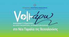 H μεγαλύτερη «πράσινη» γιορτή της χρονιάς στην παραλία της Θεσσαλονίκης