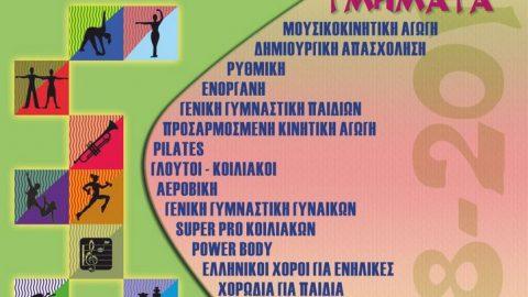 Πρόγραμμα Αθλητισμός και Πολιτισμός για Όλους στο Μαρκόπουλο