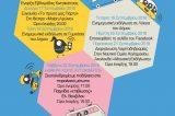 Δράσεις στον Άλιμο για την Ευρωπαϊκή Εβδομάδα Κινητικότητας