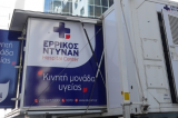 Δωρεάν καρδιογραφήματα για κατοίκους της Αγ. Παρασκευής