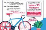Ημέρα ποδηλάτου στην Καλλιθέα