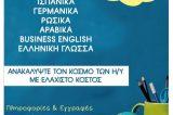 Εκμάθηση Ξένων Γλωσσών και Η/Υ στο δήμο Αμαρουσίου