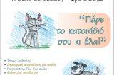 Μεγάλη γιορτή για την Παγκόσμια Ημέρα των Ζώωνστο δήμο Αγ. Δημητρίου