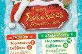 «Γιορτή Σοκολάτας και Ζαχαροπλαστικής» σε Νάουσα και Αλεξάνδρεια