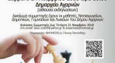Σχολικό Πρωτάθλημα Σκάκι στις Αχαρνές