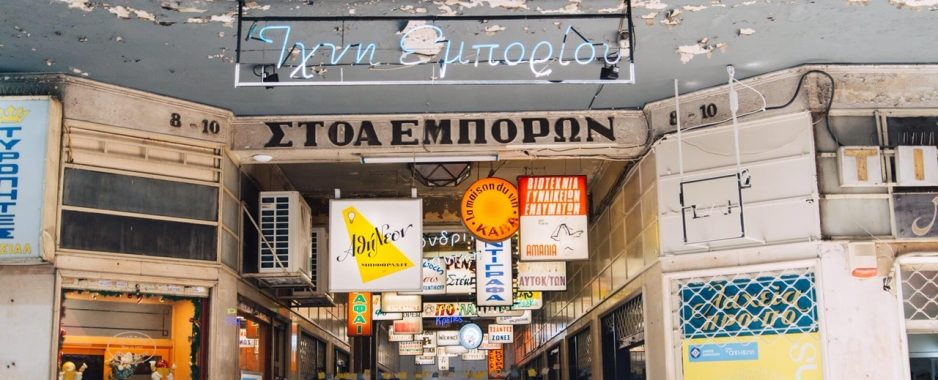 Ήρθαν για να μείνουν. Χριστουγεννιάτικο πέρασμα για χιλιάδες Αθηναίους Στοά Εμπόρων και Πλατεία Θεάτρου