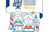 Με 75 ταινίες παιδικό & Εφηβικό Φεστιβάλ Κινηματογράφου στην Αθήνα