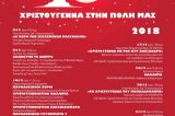 Ο Βύρωνας γιορτάζει τα Χριστούγεννα με ένα πλούσιο πρόγραμμα